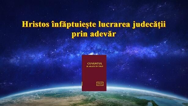 Hristos înfăptuiește lucrarea judecății prin adevăr