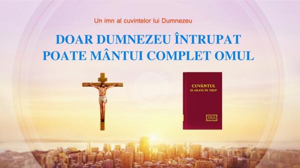 039 Doar Dumnezeu întrupat poate mântui complet omul